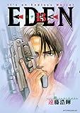 EDEN(13) (アフタヌーンコミックス)