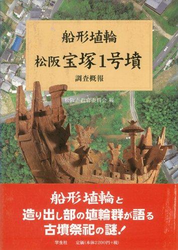 【バーゲンブック】 船形埴輪 松阪宝塚1号墳調査概報