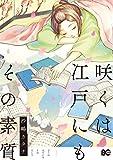 咲くは江戸にもその素質 1【フルカラー】 (comico)