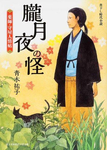 朧月夜の怪    薬師・守屋人情帖 (富士見新時代小説文庫)の詳細を見る