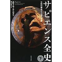 サピエンス全史(下)文明の構造と人類の幸福