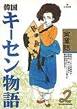 韓国キーセン物語—日本語版 (2) (タイガーコミックス)