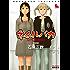 ネムルバカ (RYU COMICS)