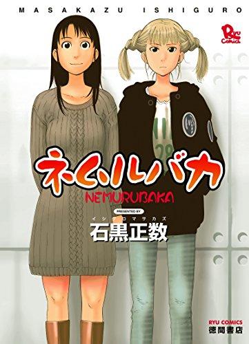 ネムルバカ (RYU COMICS)の詳細を見る