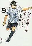 フットボールネーション 9 (ビッグコミックス)