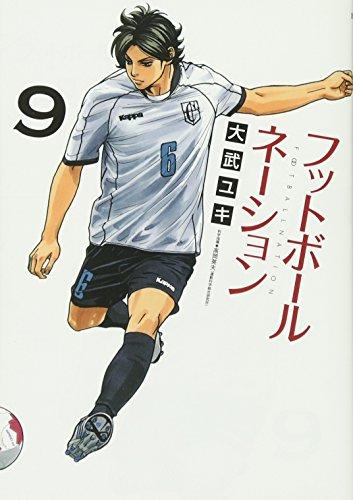 フットボールネーション 9 (ビッグコミックス)の詳細を見る