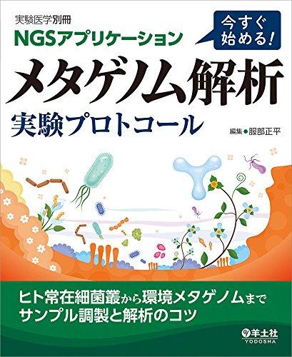 NGSアプリケーション 今すぐ始める!  メタゲノム解析 実験プロトコール〜ヒト常在細菌叢から環境メタゲノムまでサンプル調製と解析のコツ (実験医学別冊)の詳細を見る