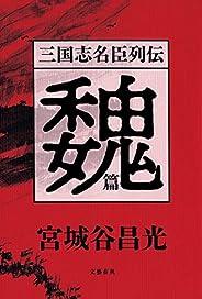 三国志名臣列伝 魏篇 (文春e-book)
