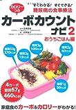 糖尿病の食事療法 カロリーつきカーボカウントナビ2