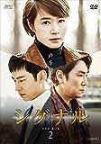 シグナル DVD-BOX2[DVD]
