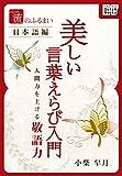 一流のふるまい日本語編 美しい言葉えらび入門 人間力を上げる敬語力 (impress QuickBooks)