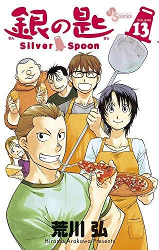 銀の匙 Silver Spoon (13) (少年サンデーコミックス)の詳細を見る