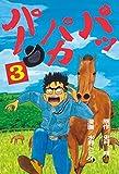 パッパカパー(3) (ヤングマガジンコミックス)