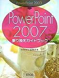 PowerPoint2003→PowerPoint2007乗り換えガイドブック