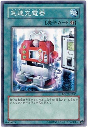 遊戯王 急速充電器 LODT-JP055 ノーマル