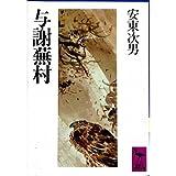 与謝蕪村 (講談社学術文庫)