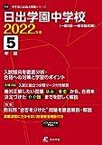日出学園中学校 2022年度 【過去問5年分】 (中学別 入試問題シリーズP03)
