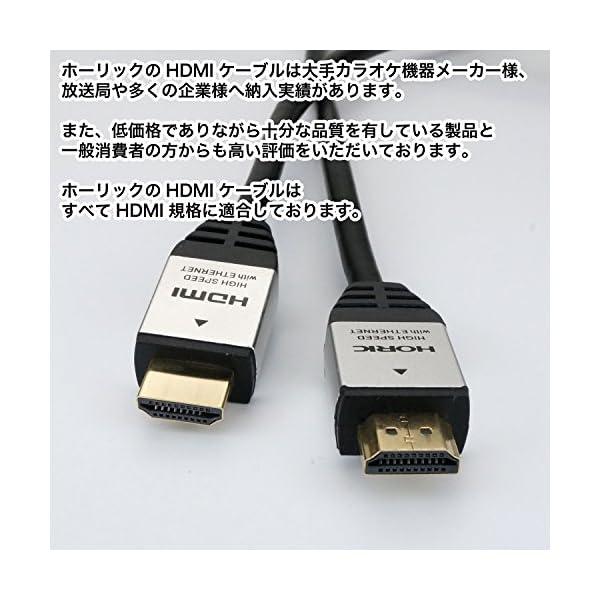 HORIC ハイスピードHDMIケーブル 2....の紹介画像3