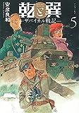 乾と巽 -ザバイカル戦記- コミック 1-5巻セット