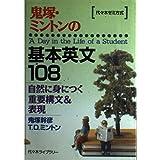 鬼塚・ミントンの基本英文108―代々木ゼミ方式