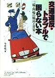 交通違反・トラブルで困らない本―二輪・四輪の傾向と対策… (ワニ文庫)