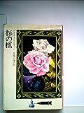 杉の柩 (1976年) (ハヤカワ・ミステリ文庫)