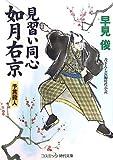 見習い同心如月右京―予言殺人 (コスミック・時代文庫)