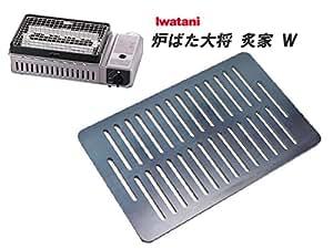 イワタニ 炉ばた大将 炙家 W 対応 グリルプレート 板厚6.0mm (グリル本体は商品に含まれません)