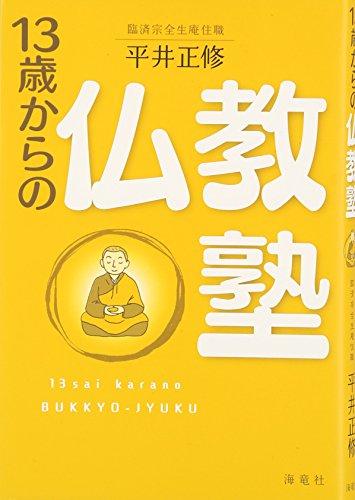 13歳からの仏教塾の詳細を見る