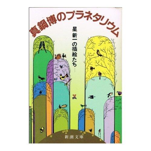 真鍋博のプラネタリウム―星新一の挿絵たち (新潮文庫)の詳細を見る