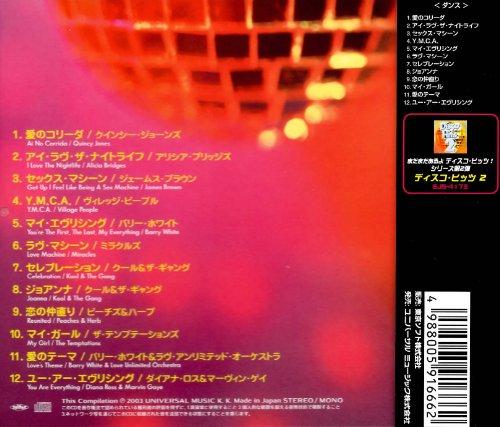 ディスコ ヒッツ 1 愛のコリーダ EJS-4172-JP