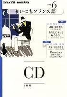 NHKラジオまいにちフランス語 2011年 6月号 (NHK CD)