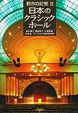 都市の記憶〈3〉日本のクラシックホール