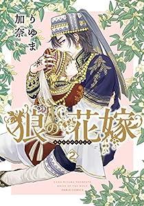 狼の花嫁 2 (ダリアコミックスe)