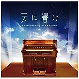 「天に響け」 陸前高田奇跡のオルガン at 東京国立博物館を試聴する