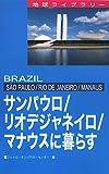 サンパウロ/リオデジャネイロ/マナウスに暮らす(地球ライブラリー)