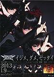 BABYMETAL イジメ、ダメ、ゼッタイ ポスター(2013)