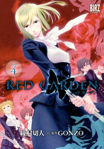 RED GARDEN 4 (バーズコミックス)の詳細を見る