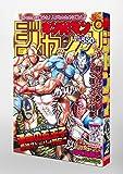 『キン肉マン』ジャンプ 運命の五王子最強ストーリー列伝!! (ジャンプコミックス) 画像