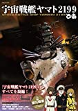 宇宙戦艦ヤマト2199ぴあ (ぴあMOOK)