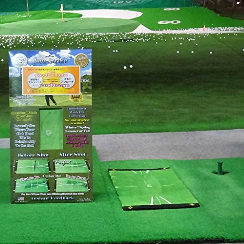 ゴルフマット 練習 ヘッドが触れると色が変わり、ダフリ 軌道がわかる ゴルフ マット 練習場でフルショット、自宅でアプローチ。賢いマット ダウンブローマスター特許?商標出願中