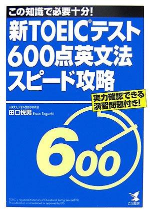 新TOEICテスト600点英文法スピード攻略―この知識で必要十分!