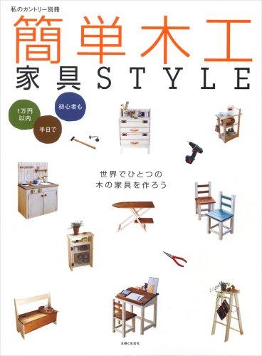 簡単木工家具style—1万円以内半日で初心者も (私のカントリー別冊)