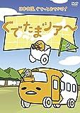 ぐでたまツアー Vol.2 [DVD]