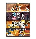 【ハンドボール練習法DVD】速攻を極める 日体大男子ハンドボール部の練習法
