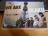 DVD 水曜どうでしょう×ヨーロッパ企画 藤村・嬉野プロデュース ヨーロッパ企画です。/DVD 水曜どうでしょう×ヨーロッパ企画 藤村・嬉野プロデュース ヨーロッパ企画です。