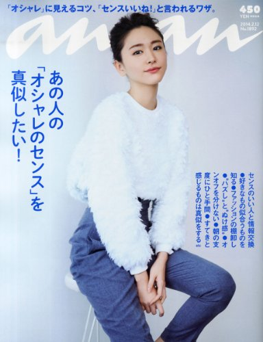 an・an (アン・アン) 2014年 2/12号 [雑誌]の詳細を見る