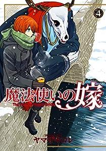 魔法使いの嫁 4巻 (コミックブレイド)