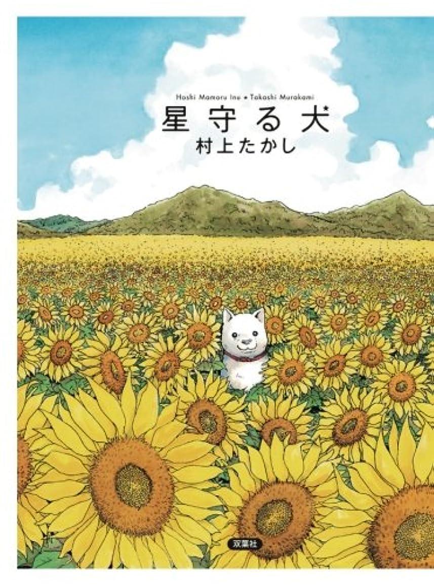 先入観行月星守る犬 (漫画アクション)