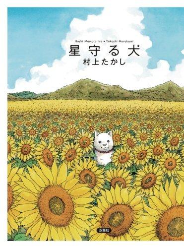 星守る犬 (漫画アクション)